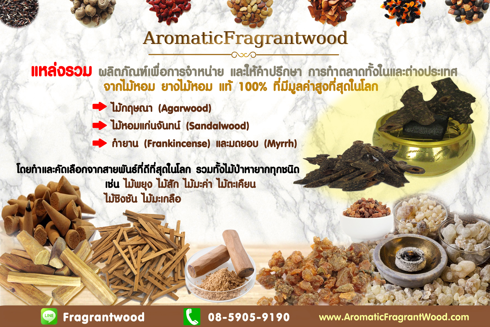 AromaticFragantWood